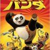 カンフーパンダ(日本語吹替版) 映画動画フルを無料で見る方法