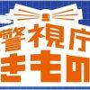 警視庁いきもの係 動画5話を無料視聴する方法!
