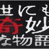 son-taku 世にも奇妙な物語の動画を見逃し視聴するには?