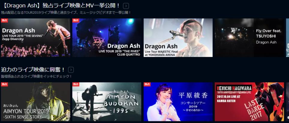 音楽・アイドルの動画特集_おすすめ・名作から新作まで_U_NEXT
